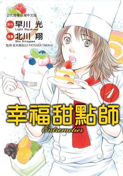 幸福甜點師(1)