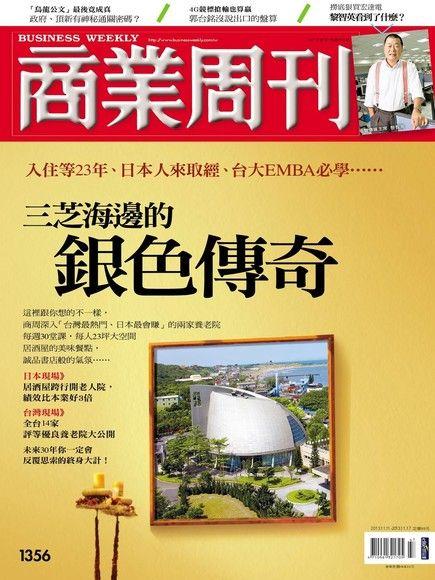 商業周刊 第1356期 2013/11/06