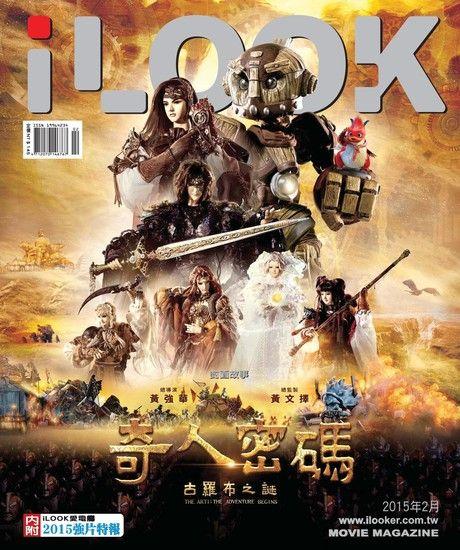 iLOOK電影雜誌 02月號/2015