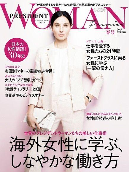 PRESIDENT WOMAN Premier 2019年春季號【日文版】