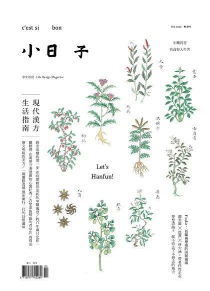 小日子享生活誌02月號/2020第94期