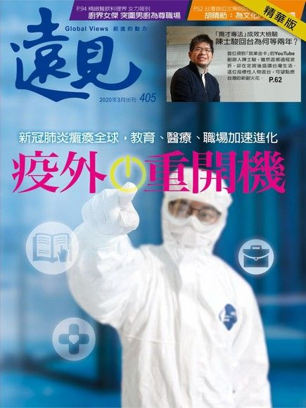 遠見雜誌 03月號/2020年 第405期【精華版】