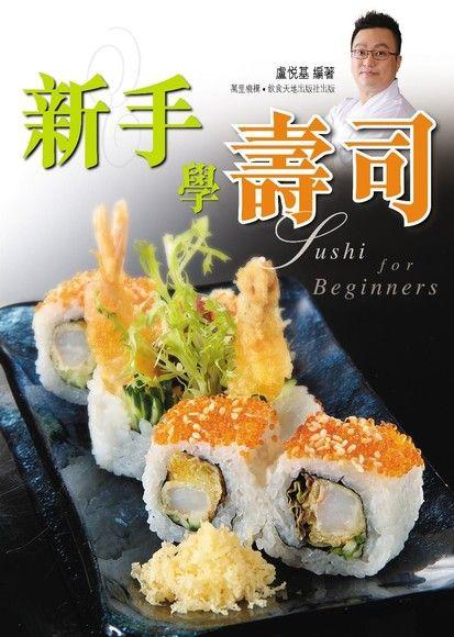 新手學壽司