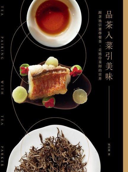 品茶入菜引美味