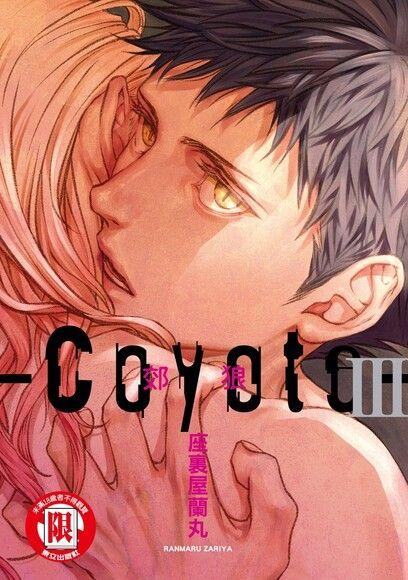 Coyote 郊狼  (3)