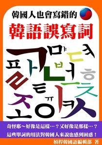 韓國人也會寫錯的韓語誤寫詞