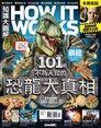HOW IT WORKS知識大圖解國際中文版 10月號/2015 第13期