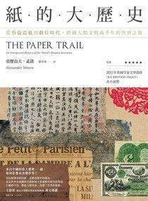 紙的大歷史