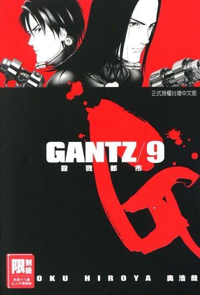 GANTZ殺戮都市(09)