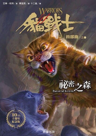 貓戰士十週年紀念版 首部曲之三:祕密之森