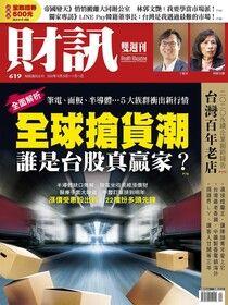 財訊雙週刊 第619期 2020/10/29