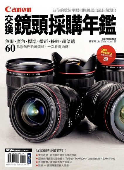 Canon交換鏡頭採購年鑑