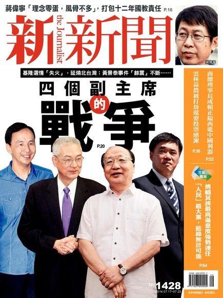 新新聞 第1428期 2014/07/17