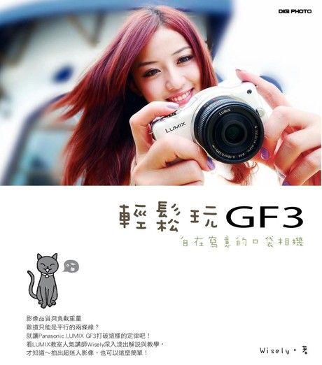 輕鬆玩GF3:自在寫意的口袋相機