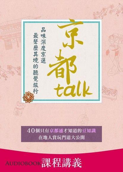 京都Talk(課程講義)