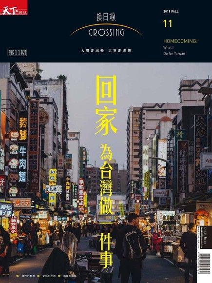 天下雜誌《Crossing換日線》 秋季號/2019