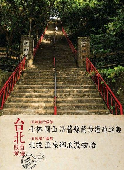 台北自遊散策