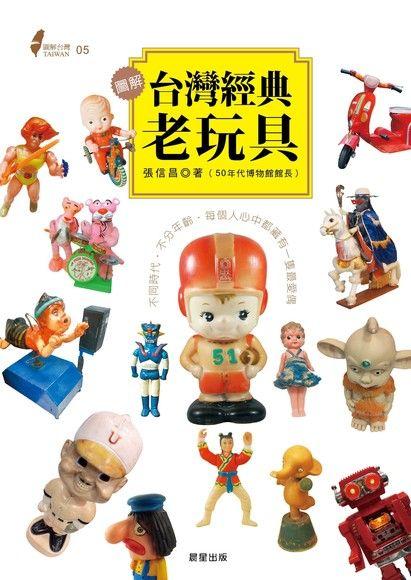 圖解台灣經典老玩具