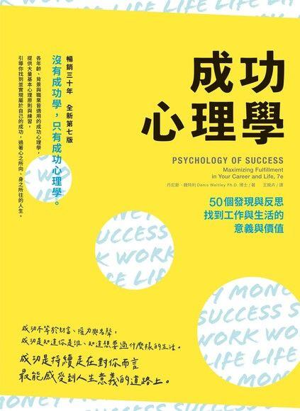 成功心理學