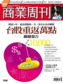 商業周刊 第1388期 2014/06/18
