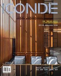 CONDE當代設計雜誌 10月號/2016 第282期