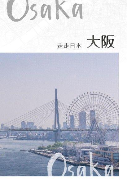 走走日本:大阪