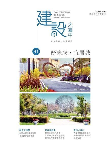 建設大臺中期刊第31期/2021年春季號