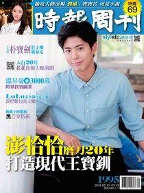 時報周刊 2016/05/13 第1995期 【娛樂時尚】
