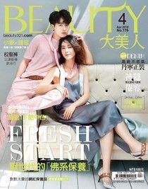 BEAUTY大美人誌2018年04月第176期