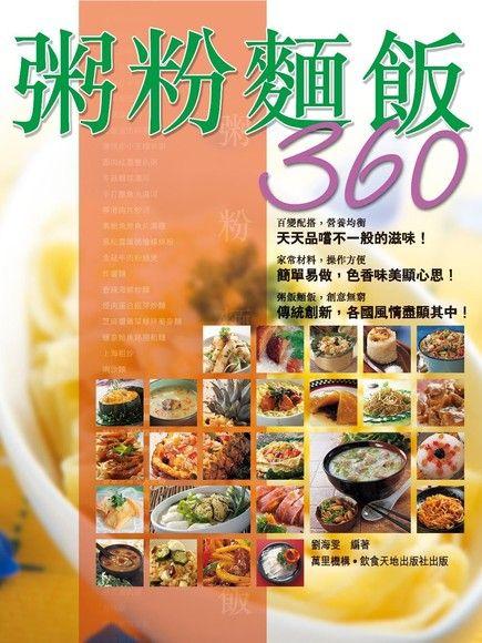 粥粉麵飯360