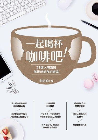 一起喝杯咖啡吧!