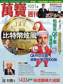 萬寶週刊 第1051期 2013/12/20