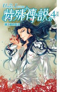 特殊傳說 新版vol.4