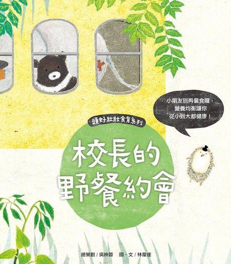 頭好壯壯食育系列繪本(1)校長的野餐約會(精裝)