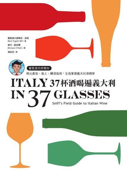 37杯酒喝遍義大利