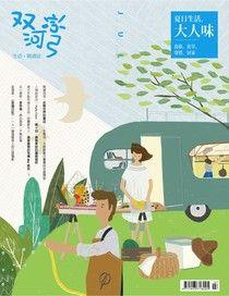 双河彎 生活.閱讀誌 2014年7月號