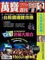 萬寶週刊 第1002期 2013/01/11