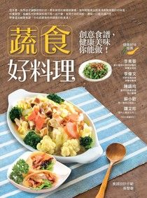 蔬食好料理