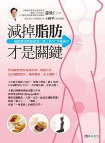 減掉脂肪才是關鍵:減肥權威醫師蕭敦仁博士的5C享瘦處方