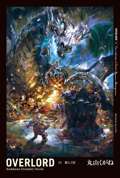 OVERLORD (11)(小說)