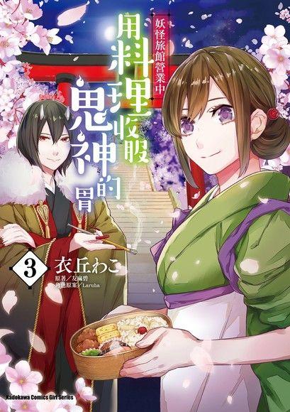 妖怪旅館營業中 用料理收服鬼神的胃 (3)(漫畫)