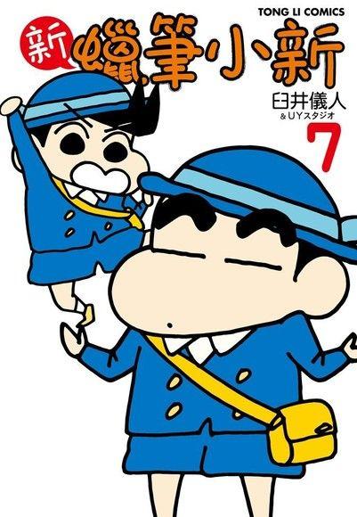 新蠟筆小新 (7)