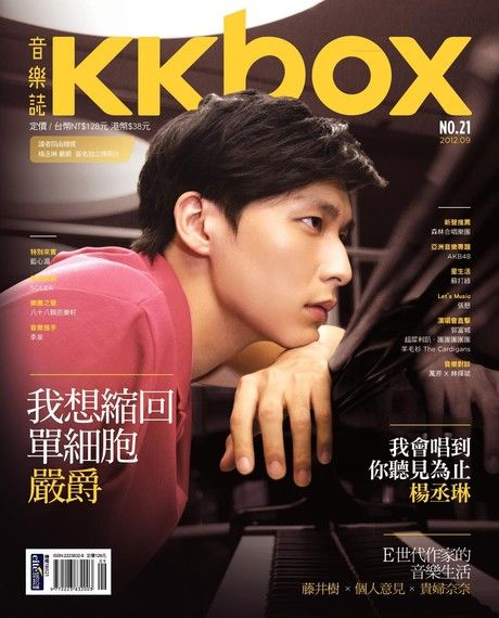 KKBOX音樂誌 No.21