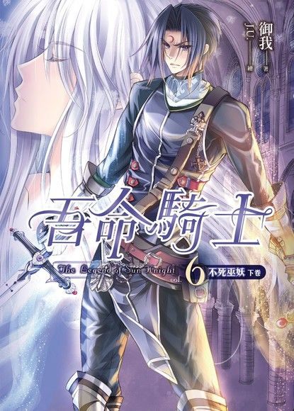 吾命騎士06【新版】