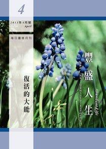 豐盛人生靈修月刊 04月號 2013 第44期