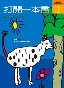 打開一本書1-興華國小師生共讀記錄