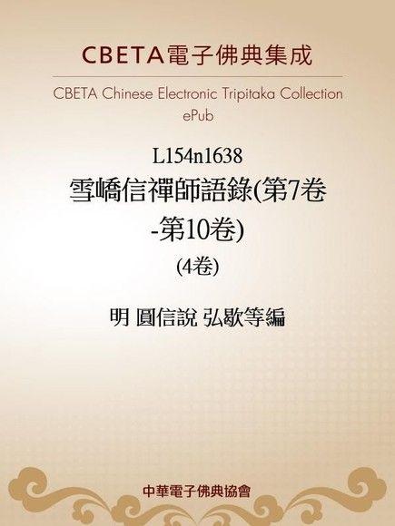 雪嶠信禪師語錄(第7卷-第10卷)