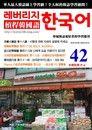 槓桿韓國語學習週刊第42期