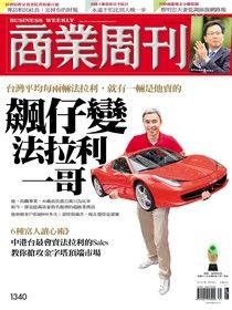 商業周刊 第1340期 2013/07/24