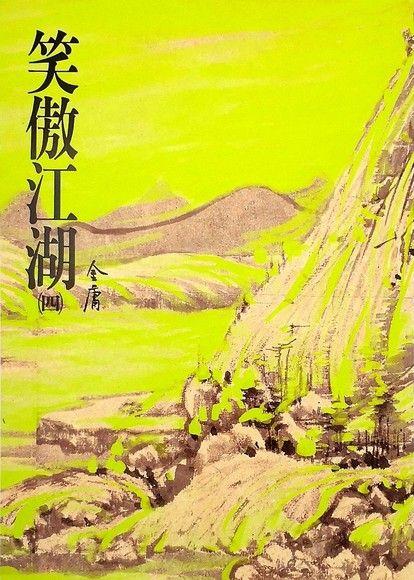 笑傲江湖(四)(平裝)